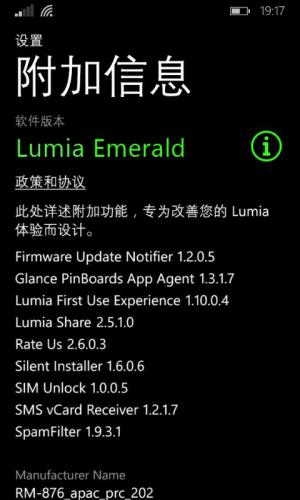 Lumia Emerald screenshot