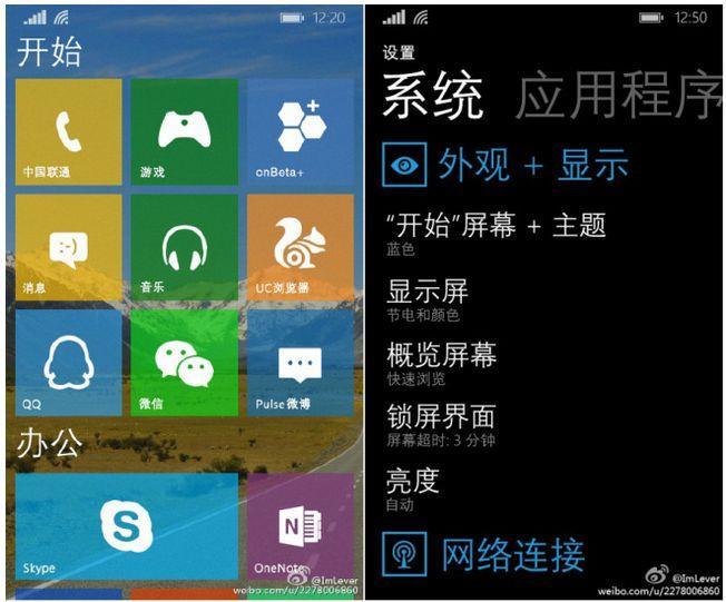 windows-10-phones-leak-screenshot