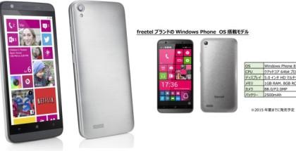 Freetel Windows Phone Japan LTE
