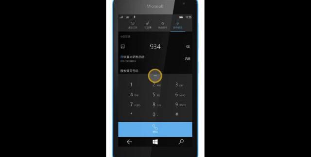 Windows 10 for Phones Dialer app