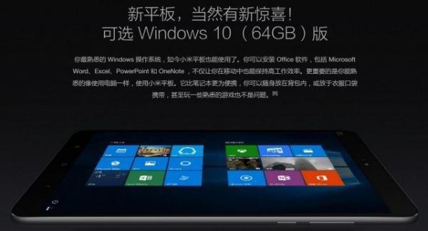 Xiaomi Mi Pad 2 tablet windows 10